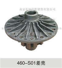东风德纳东风EQ500 锥齿轮差速器壳总成(差壳)/2402ZB-315