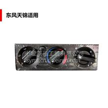 东风新老款天龙大力神暖风空调控制器面板/8112010-C0100