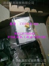 WG9125780002重汽斯太尔D7B 收放机(收音+USB+SD)/WG9125780002