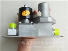 东风天龙低压调节器/东风雷诺DCI11天然气低压调节器/1145010-E1400低压电磁阀