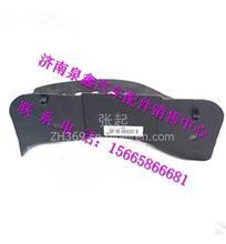 WG1642931002重汽豪沃10款保险杠右装饰板/WG1642931002