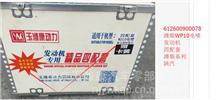 陕汽德龙潍柴WP10电喷发动机四配套/612600900078