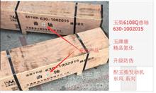 东风系列玉柴发动机精品氮化玉柴6108Q曲轴/630-1002015