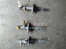 东风福瑞卡离合总泵/Q39531