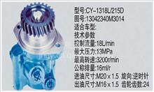 玉柴发动机转向助力泵叶片泵/13042340M3014