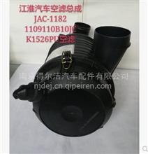 江淮轻卡货车空滤康铃K1526PU空气滤清器总成/1109010B10JC