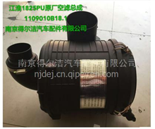 江淮轻卡JAC-1182原厂空气滤清器总成 空气滤芯塑料壳/1109010B18.1
