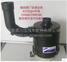 福田轻卡小卡之星V3200空气滤清器总成 空滤器塑料壳/1104611900186