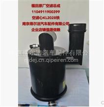 福田时代空滤KL2028原厂空气滤清器总成 捷运汽油版9/110491190039