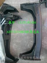 AZ9731510020重汽豪沃 托架总成/AZ9731510020