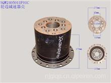 安徽华菱星马;华菱之星  轮边减速器总成/SQW2405011F01C