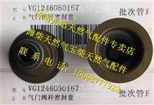 VG1246050167重汽天然气配件气门油封/VG1246050167