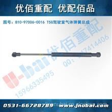 中国重汽原厂豪沃T5G驾驶室配件 事故车配件 气体弹簧/810-97006-0016
