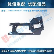 重汽 原厂HOWO豪沃 T5G驾驶室事故车配件 手制动阀支架总成/711W61340-5070