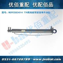 中国重汽 原厂HOWO豪沃 T7H高地板驾驶室配件 举升油缸/WG9925824014
