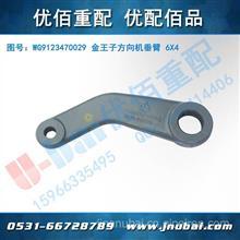 中国重汽 原厂6X4金王子驾驶室事故车配件 转向方向机垂臂/WG9123470029