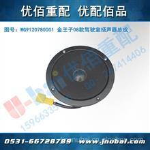 中国重汽 原厂金王子08款驾驶室事故车配件 扬声器 喇叭/WG9120780001