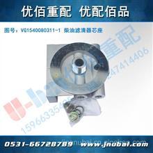 中国重汽HOWO 斯太尔金王子豪卡配件 柴油滤清器芯座/VG1540080311-1