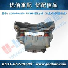 重汽 原厂 豪沃 T5G配件 盘式制动器总成 P19WAR 钳体总成/AZ4005449430 WG4005449430