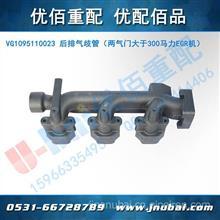 中国重汽原厂 HOWO豪沃EGR两气门发动机配件后排气歧管/VG1095110023