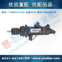 中国重汽 汕德卡C7H 豪沃T5G驾驶室配件 驾驶室离合器总泵/711W30715-6152
