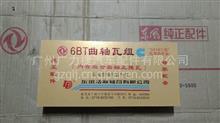 东风康明斯6BT曲轴瓦/3929016/21