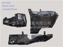 安徽华菱星马;华菱之星  驾驶室左前发动机护罩/50A-06109