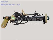 安徽华菱星马;华菱之星  驾驶室翻转器举升油缸总成-一体式/5002A-010