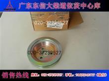 1307036-56D大柴道依茨水泵皮带轮总成/1307036-56D