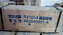 R4105A曲轴4R2040001-A