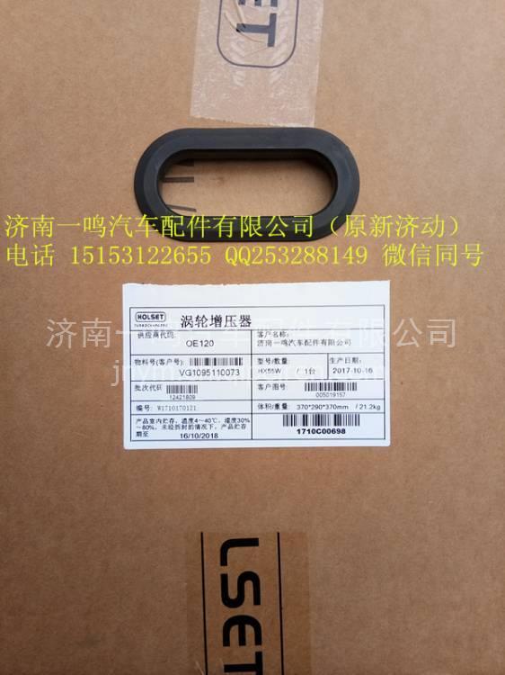 霍尔塞特增压器 重汽 豪沃vg1095110073