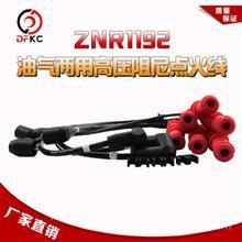 ZNR1192南充高压线 天然气高压线点火线/南充高压线ZNR1192