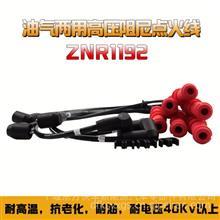 天然气高压线点火线ZNR1192南充高压线/南充高压线ZNR1192