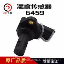 湿度传感器6459潍柴天然气发动机配件/环境湿度传感器612600190243原装进口正品