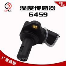 6459湿度传感器潍柴天然气发动机配件/环境湿度传感器612600190243原装进口正品