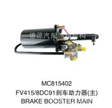 三菱FV415、8DC91水泥搅拌车,泵车 主制动刹车助力器/MC815402