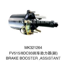 三菱FV515;8DC93水泥搅拌车,泵车 副刹车制动助力器/MK321264
