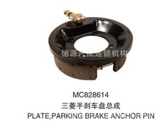 三菱水泥搅拌车,泵车 手刹车制动盘总成/MC828614