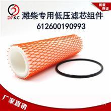 潍柴专用612600190993低压滤芯组件/612600190993