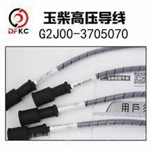 G2J00-3705070玉柴高压导线/G2J00-3705070玉柴高压导线