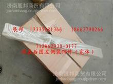 712W62930-0177汕德卡C7H顶盖后围左侧装饰件(宽体)/712W62930-0177