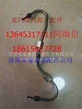 原厂潍柴发动机第一缸高压油管612600080633/WG9725549068