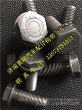 中国重汽发动机原厂配件重汽曼MC07发动机飞轮螺栓/重汽曼MC07发动机飞轮螺栓 082V90020-0390