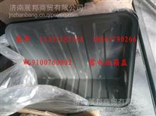 WG9100760002重汽豪沃 蓄电池箱盖/WG9100760002