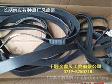 长期供应东风天龙雷诺DCI11发动机原厂配套空调压缩机皮带/D5010550411