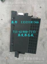 711-61900-7153重汽豪沃T5G 蒸发器总成/711-61900-7153