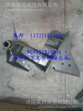 重汽汕德卡C7H驾驶室总成 举升缸下支架焊接总成/WG9925820036