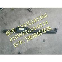 810W62651-0114重汽豪沃T5G  右车门玻璃前导轨/810W62651-0114
