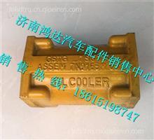 上柴C6121发动机机油冷却器焊接件总成/C18AB-7N0165+A