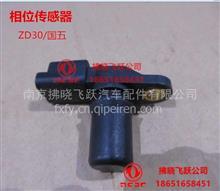东风锐铃御风相位传感器总成ZD30国五郑州日产轻型东风发动机/23731DB00A